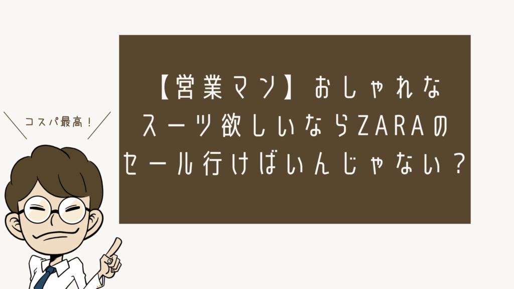 【営業マン】おしゃれな スーツ欲しいならZARAの セール行けばいんじゃない?