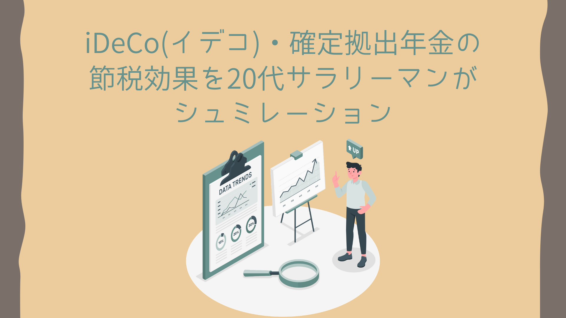 iDeCoを20代サラリーマンがシュミレーション