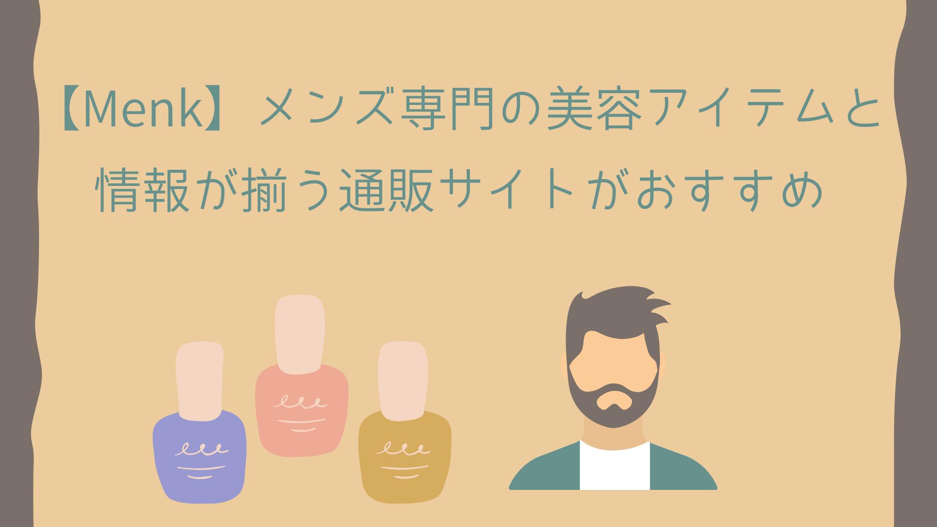 menk紹介記事