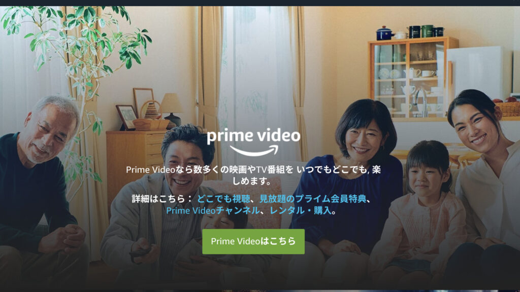 Amazonプライム