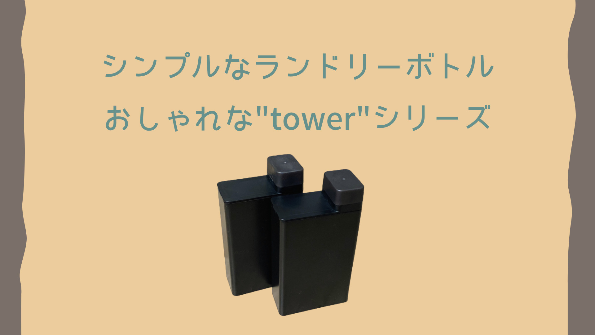 シンプルモノトーン【tower(タワー)】のランドリーボトルがスタイリッシュで可愛い