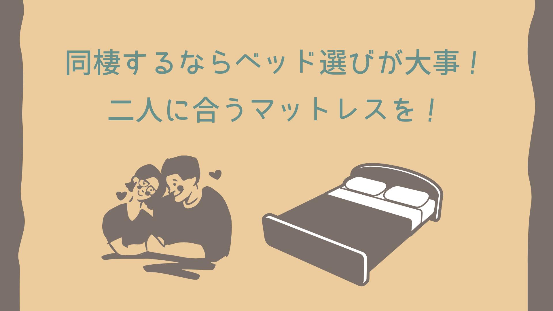同棲するならベッド選びが大事!二人に合うマットレスを!