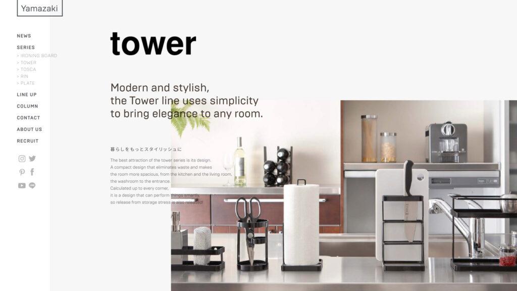 towerブランドページ