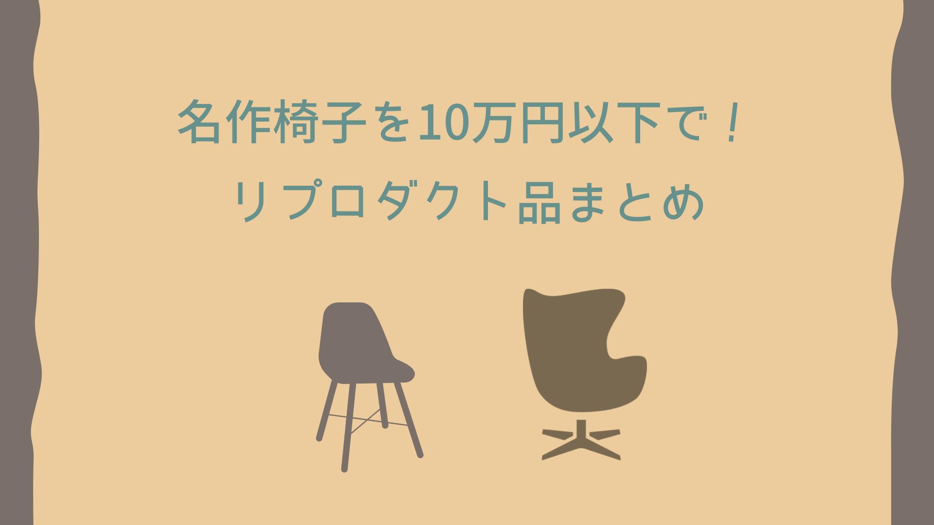 名作椅子を10万円以下で! リプロダクト品まとめ